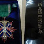 功五級金鵄勲章
