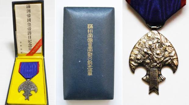康徳二年 満州帝国皇帝訪日記念章の価値と買取価格