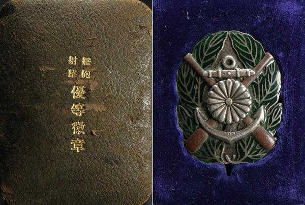 艦砲射撃優等徽章
