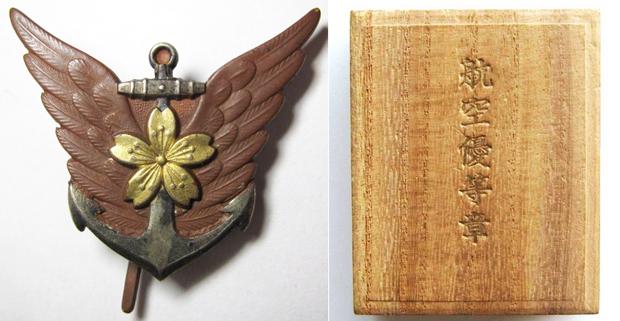 海軍航空優等章と航空優等徽章の価値と買取価格