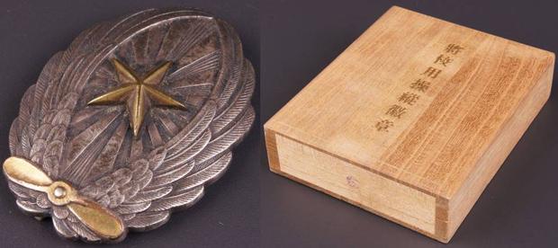 旧日本軍 飛行機操縦徽章の価値と買取価格