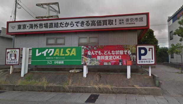 東京市場 金沢8号御経塚店