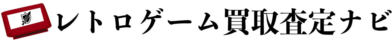 レトロゲーム買取査定ナビ