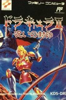 ROM版ドラキュラ2