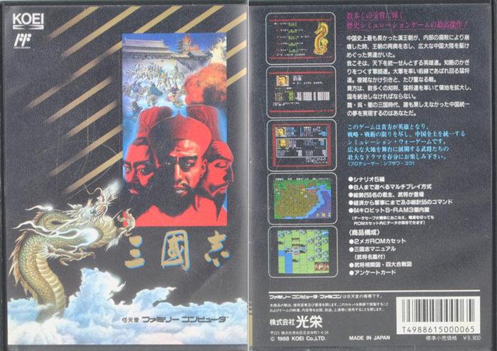 ファミコン版三国志