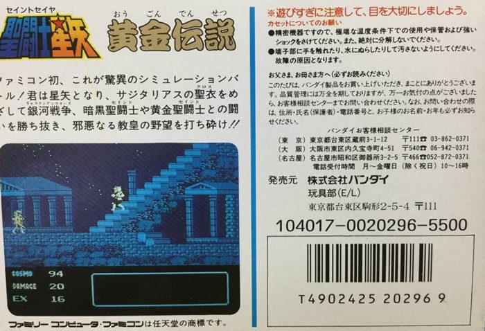 ファミコン版聖闘士星矢