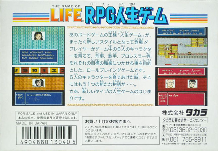 RPG人生ゲーム