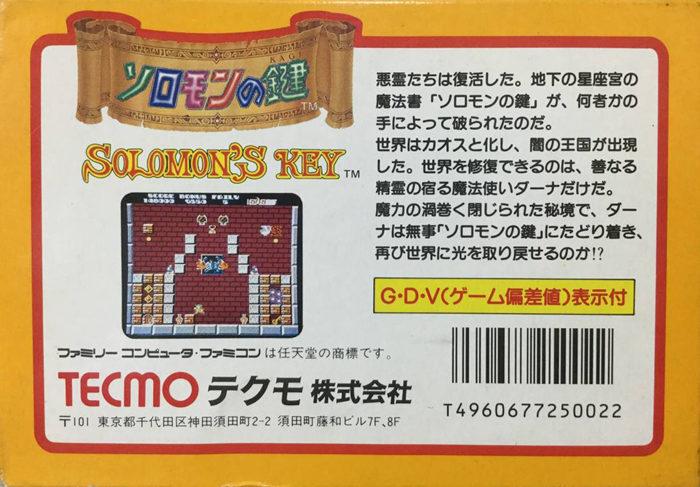 ソロモンの鍵