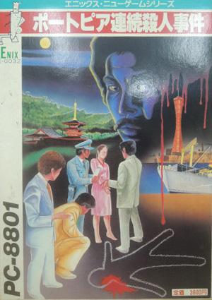 PC-8801版ポートピア殺人事件