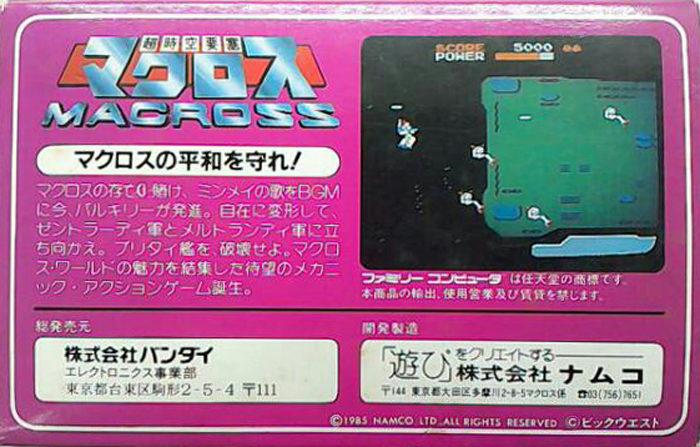 ファミコン版マクロス