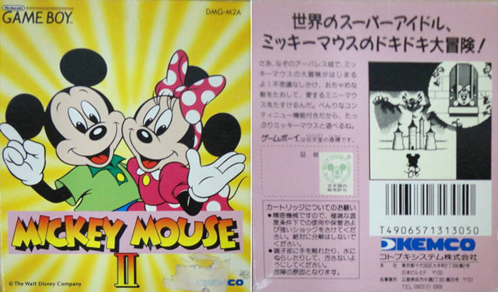 ミッキーマウスⅡ