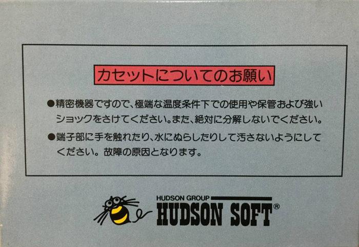 ハドソン版チャレンジャー