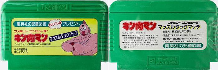 集英社版キン肉マン