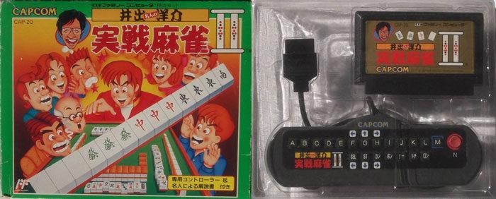 井出洋介名人の実戦麻雀Ⅱ