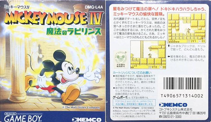 ミッキーマウス4魔法のラビリンス