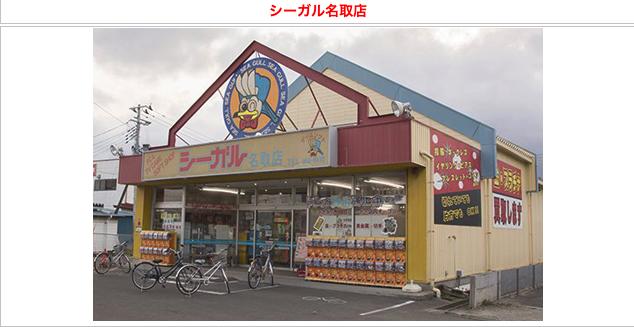 シーガル名取店