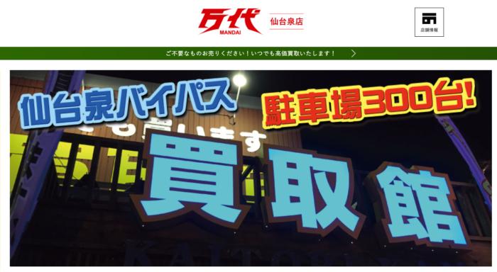 万代 仙台泉店