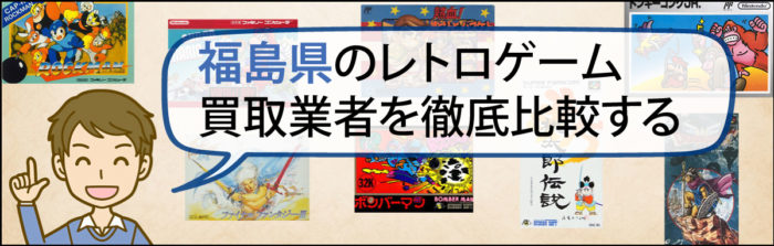 福島県のレトロゲーム・ファミコン買取業者を比較
