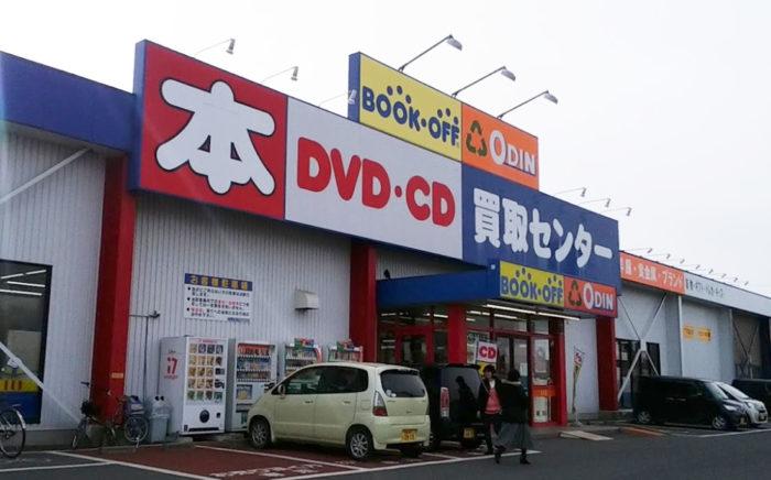 BOOKOFF 石巻蛇田店