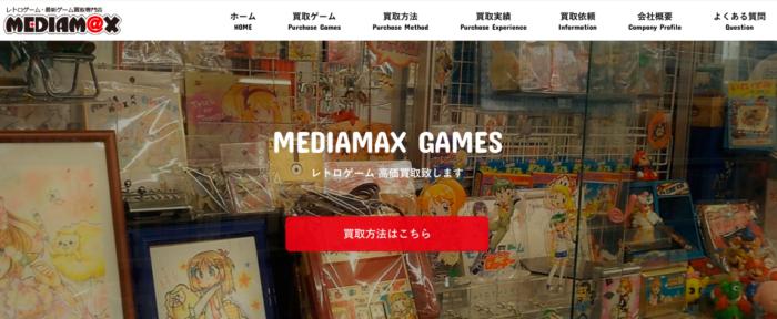 メディアマックス新発田店