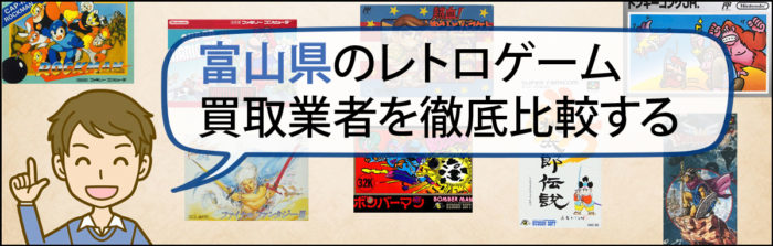 富山県のレトロゲーム・ファミコン買取業者を比較