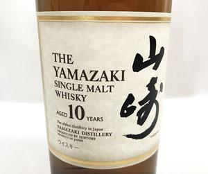 山崎 10年 ホワイトラベル シングルモルト