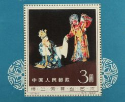 中国人民郵便の切手