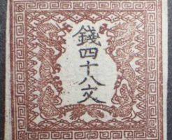 銭四十六文切手