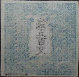 銭五百文切手